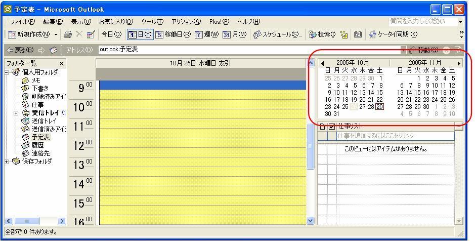 OutlookCalendar1.JPG