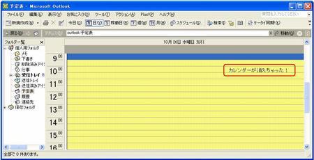OutlookCalendar2.JPG