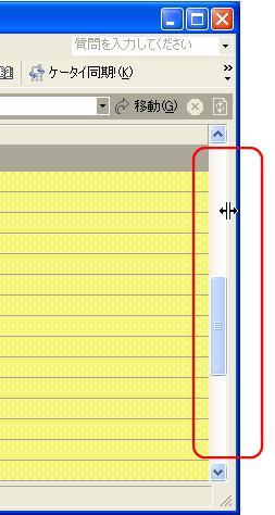 OutlookCalendar3.JPG